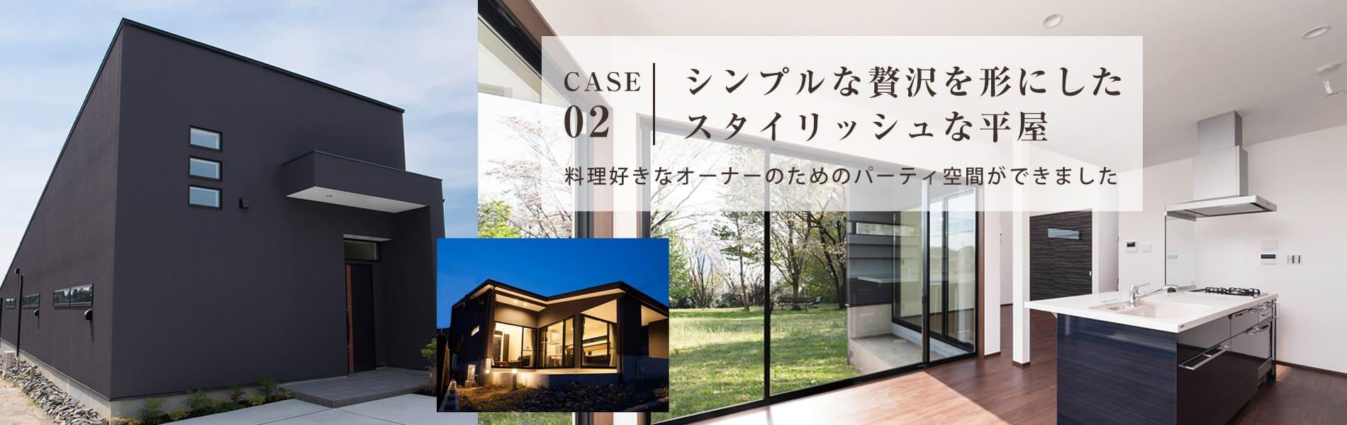 施工事例CASE2 シンプルな贅沢を形にしたスタイリッシュな平屋