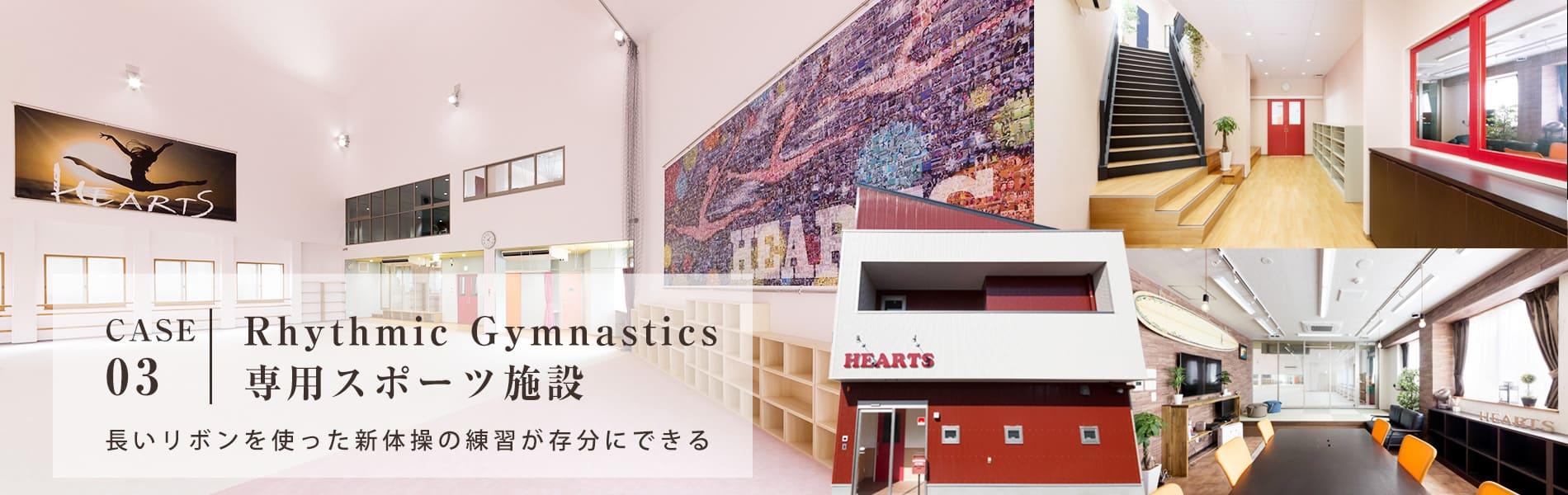 施工事例CASE3 Rhyth Gymnastics専用スポーツ施設