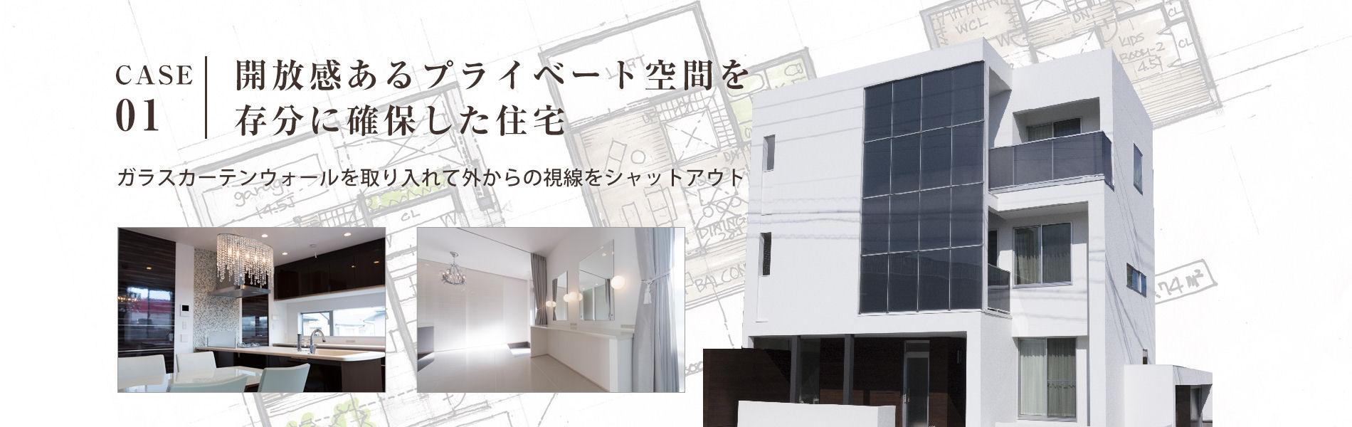 施工事例case1 開放感あるプライベート空間を存分に確保した住宅